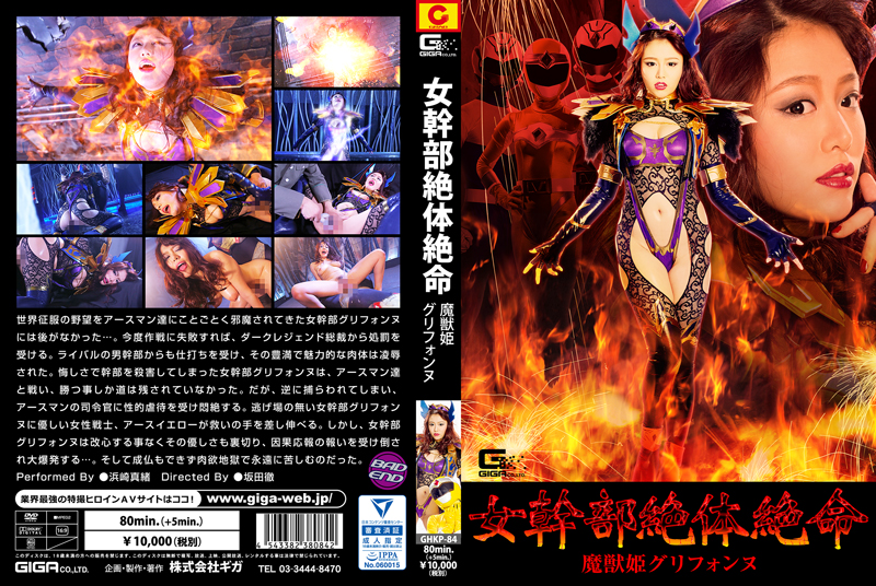 GHKP-84 Female Cadre in Grave Danger!! Evil Monster Princess Griffonne