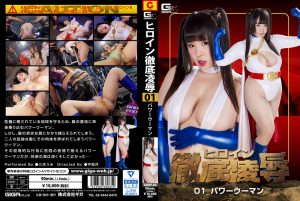 GHKP-85 Heroine Completely Insult -Power Woman Umi Mitoma