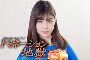 GHKP-87 Superheroine Domination Hell 34 -Super Lady's Nightmare Day Saryu Usui