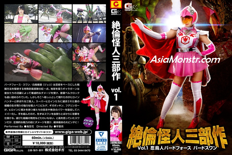 GTRL-52 The Stallion Monster Trilogy Vol.1 -Bird Force Bird Swan Hana Misora
