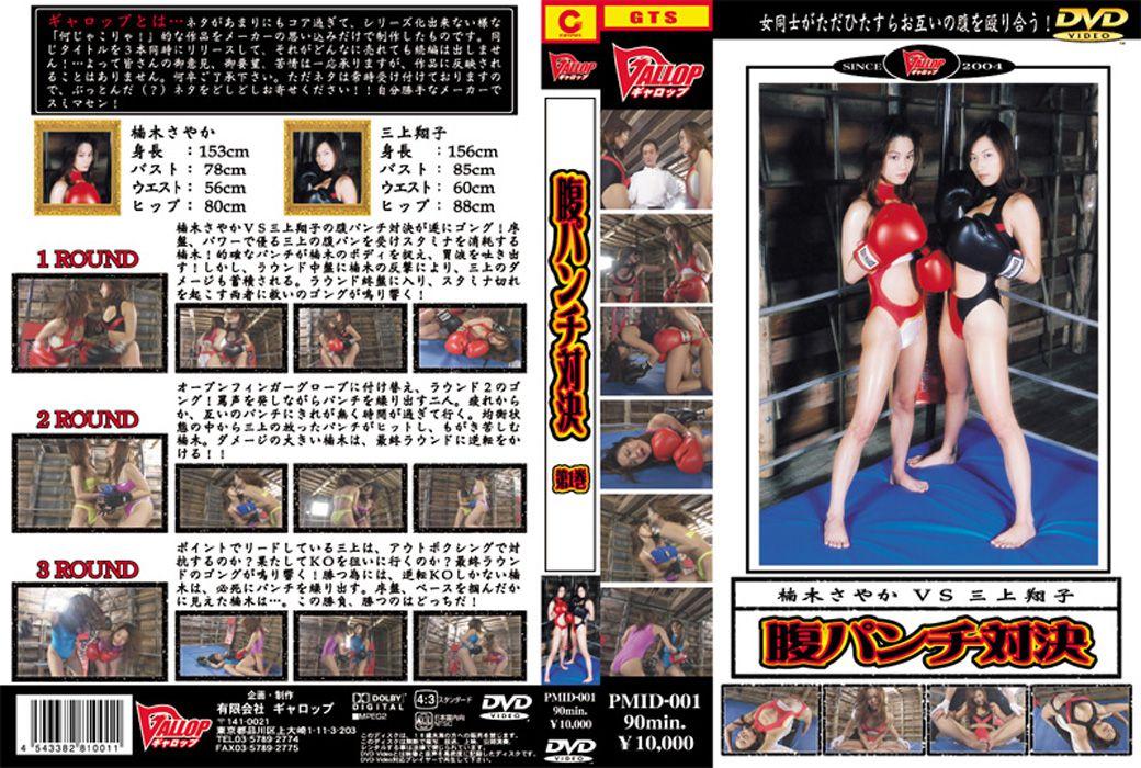 PMID-01 Stomach fights Round 1! Ayaka Kusunoki vs Shouko Mikami