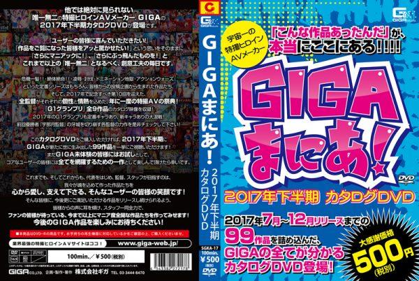 SGKA-17 The Best Special Effects Heroine AV Maker in the Universe GIGA Mania! The Second Half of 2017 Catalog DVD