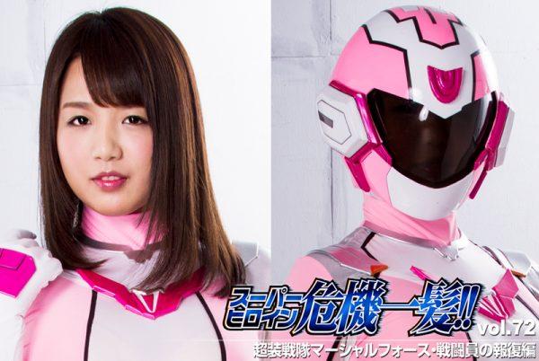 THP-72 Super Heroine in Grave Danger Vol.72 -Martial Force -Revenge of Combatants Riko Kitagawa