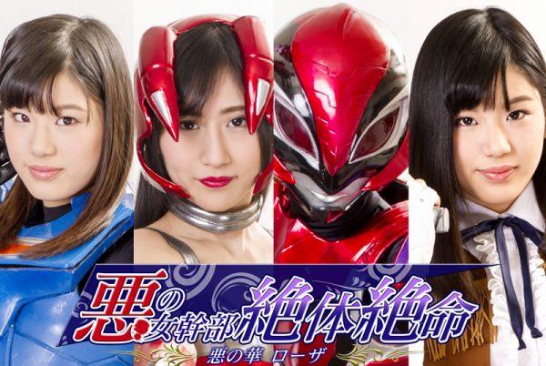 ZEOD-54 Evil Female Cadre in Grave Danger -Evil Bloom Rosa- Mio Mitou, Haruka Kido