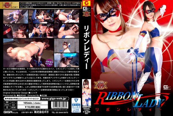 GHKP-93 RIBBON LADY Mio Kanai