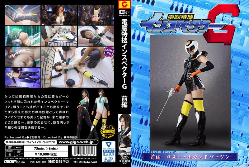 GHKQ-01 Inspector G Part 1 -Lost Second Virgin Asahi Mizuno