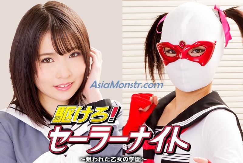 GHKQ-02 Run! Sailor Knight -Targeted Girl's Academy- Aoi Kururugi, Yukari Miyazawa