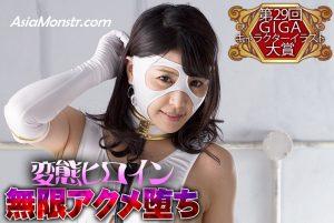 GHKQ-03 Pervert Heroine Fallen to the Endless Acme Akari Niimura