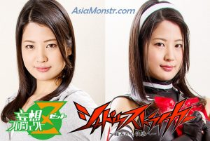 JMSZ-66 Shadow Striker -Pain Change into Pleasure- Aoi Mizutani