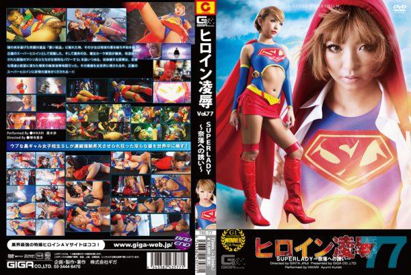 TRE-77 Heroine Insult Vol.77 SUPERLADY, Ayumi Kuroki