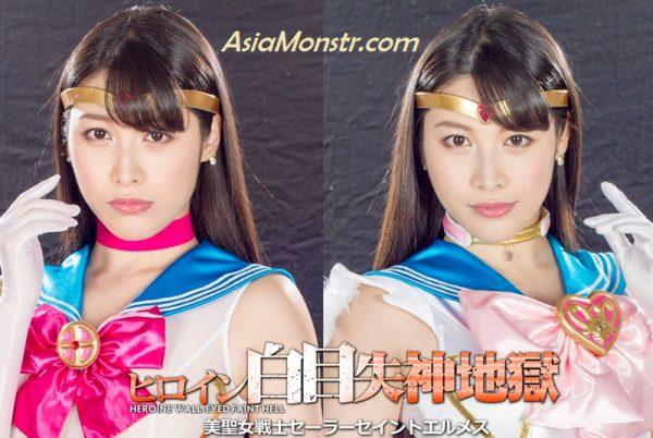 GHKQ-17 Heroine White Eye Blackout 25 -Sailor Saint Hermes Miki Sunohara
