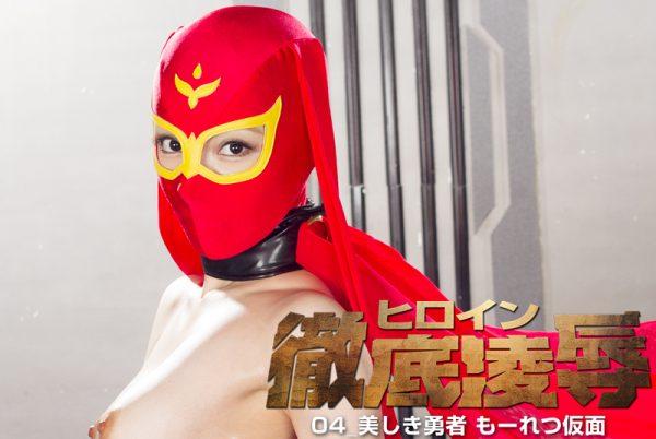 GHKQ-18 Heroine Completely Insult 04 -Beautiful Brave Woman Vehement Mask Aya Sakurai