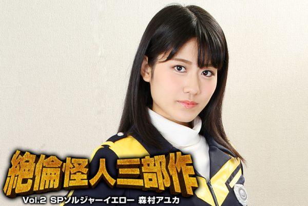 GTRL-53 The Stallion Monster Trilogy Vol.2 SP Soldier Yellow Ayuka Morimura Nao Jinnguji