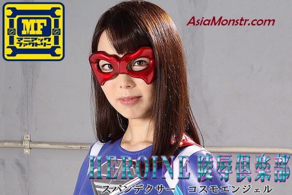 MNFC-04 Heroine Insult Club 04 Spandexer Cosmo Angel Reina Nakatani