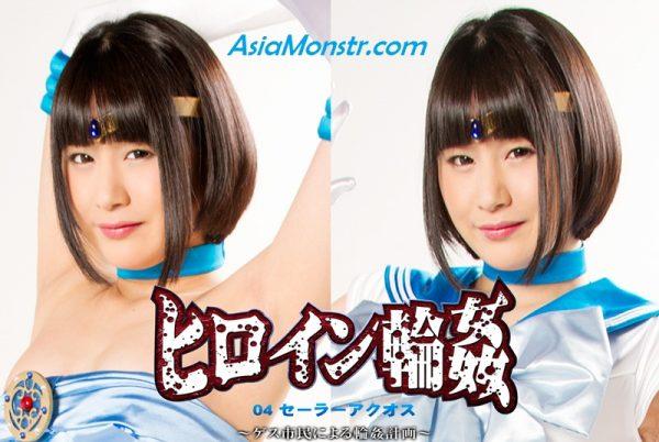 TRK-04 Heroine Gang Rape 04 Sailor Aquos -Gang Rape Plan by Dirty Citizens- Ko Asumi
