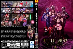 GHKQ-15 Hero Insult -Beautiful Gerbera and Three Female Monster Sisters – Hikaru Konno, Haruna Ikoma