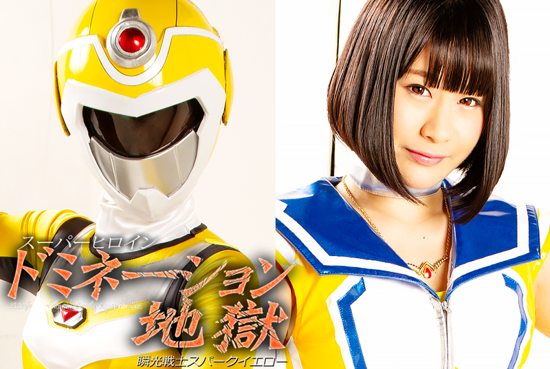 GHKQ-21 Superheroine Domination Hell 35 -Spark Yellow Ko Asumi