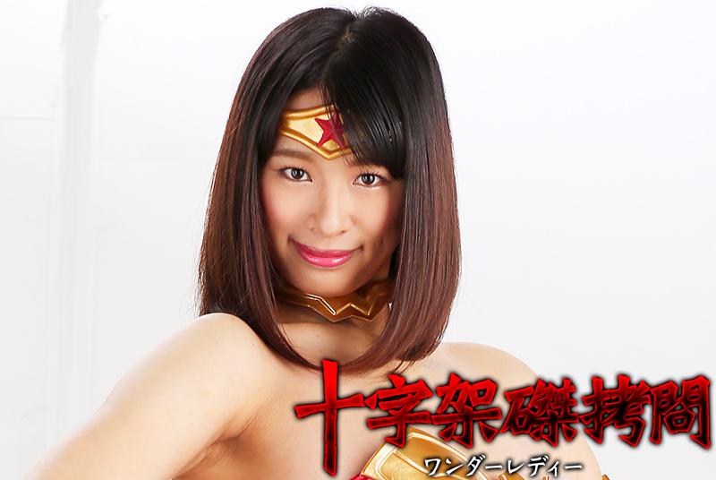 GHKQ-22 Crucifixion Torture -Wonder Lady- Hana Haruna