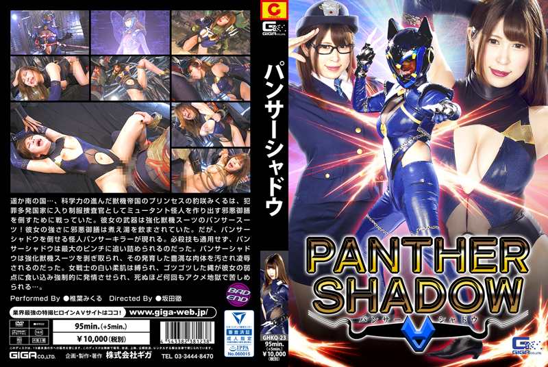 GHKQ-23 Panther Shadow Mikuru Shiiba