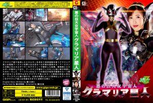 JMSZ-69 Evil Gigantic Female Alien Glamouria Asahi Mizuno