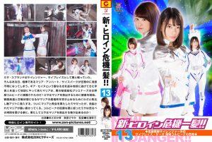 ZEOD-57 Heroine in Grave Danger!! 13 -Side Story of Sairanger -Saiblaze Saga -Fear of the Poisonous Lady Corvina Kou Aasaoka, Sayaka Okuhara