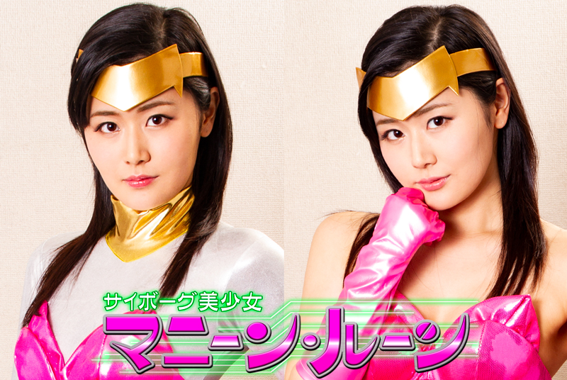 ZEOD-59 Cyborg Beautiful Girl Manin Rune Adone Kudo, Yuna Hashimoto, Yua Katano