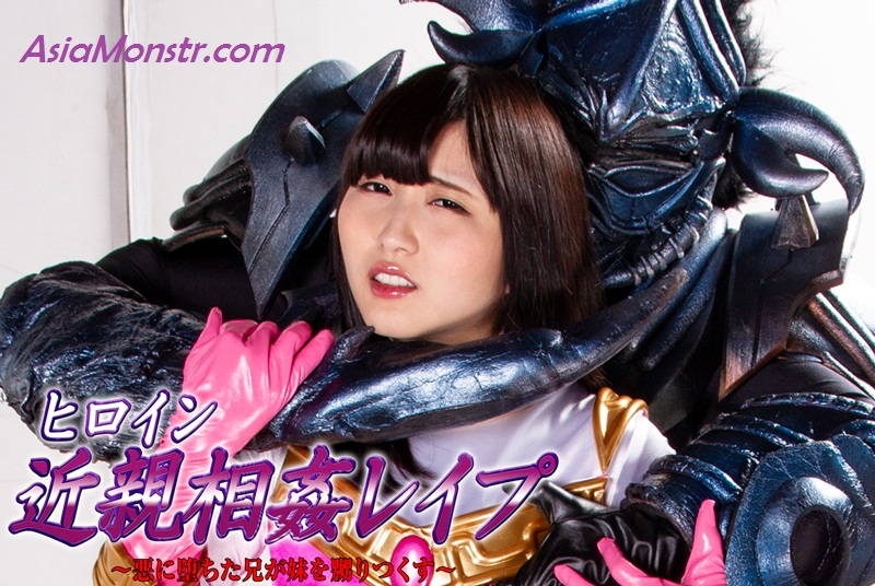 GHKQ-32 Heroine Incest Rape -Elder brother fallen to the evil tantalizes his younger sister- Maria Wakatsuki, Yurika Uezono