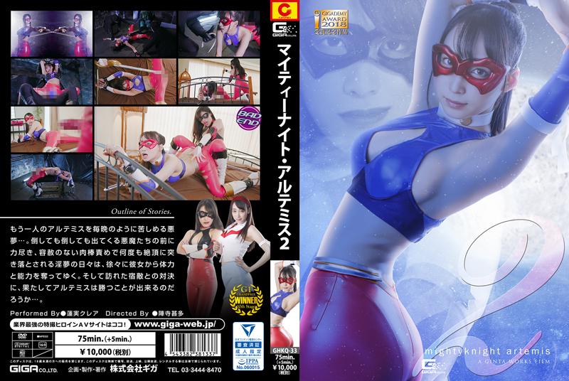 GHKQ-33 Mighty Knight Artemis 2 Kurea Hasumi, Miki Sunohara