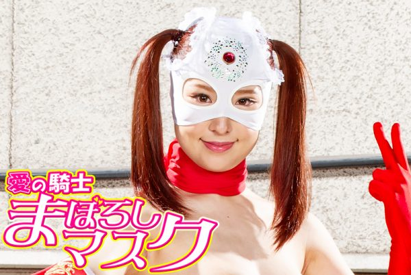 GHKQ-35 Illusion Mask Reina Shirogane