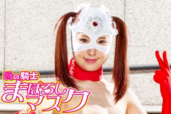 GHKQ-35 Illusion Mask Reina Shirogane