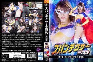 GTRL-55 Spandexer Trilogy -The First Chapter Moon Angel Insult Kana Morisawa