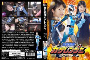 GHKQ-36 Saint Ninja Force Kage Ranger -Kage Blue Saga- Aoi Mizutani