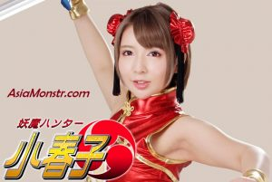 GHKQ-46 Evil Hunter Koharuko Yuzu Shirasaki