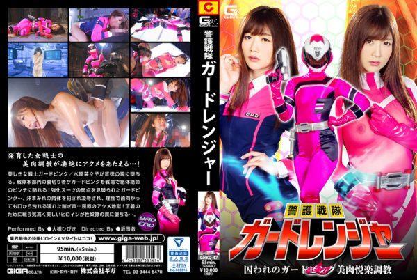 GHKQ-47 Guard Ranger -Prisoned Guard Pink, Beautiful Body Pleasure Training- Hibiki Ootuki