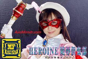 MNFC-07 Heroine Insult Club 07 -Beautiful Mask Aurora Ayumi Kimito