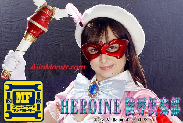 MNFC-07 Heroine Insult Club 07 -Beautiful Mask Aurora Ayumi Kimito