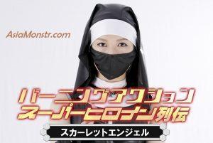 ZATS-32 Burning Action Super Heroine Chronicles 32 Scarlet Angel Kaori Matsuda