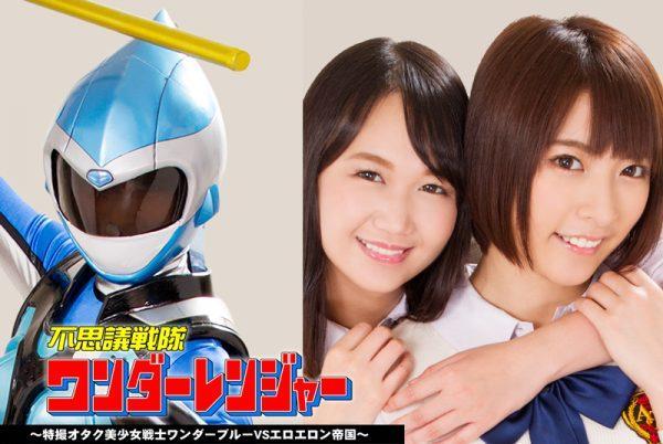 GHKQ-50 Wonder Ranger -Tokusatsu Geek Beautiful Fighter Wonder Blue VS Ero-Eron Empire Miku Abeno, Mako Hashimoto