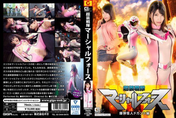 GHKQ-51 Martial Force -Bomb Monster Dokant Akari Niimura