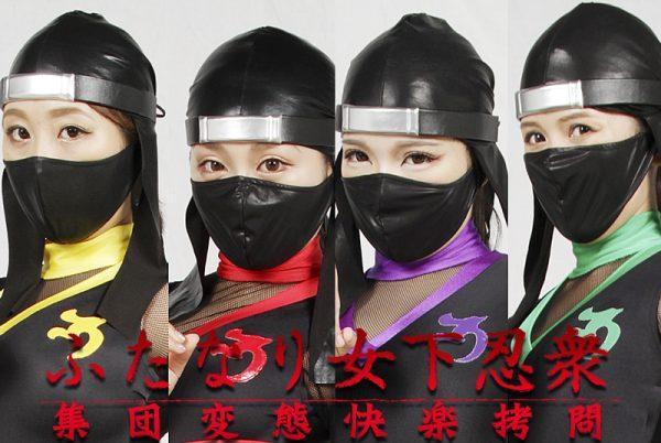 GHKQ-54 Hermaphrodite Female Low-Ranking Ninja -Perverts Group Pleasure Torture Kanon Kuga, Moe Kurashina, Rin Hayama