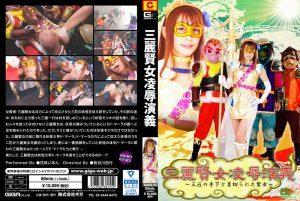 GHKQ-55 The Torture Story of Three Beautiful Intelligent Women – Three Subordinates and The Betrayed Intelligent Woman- Ian Hanasaki