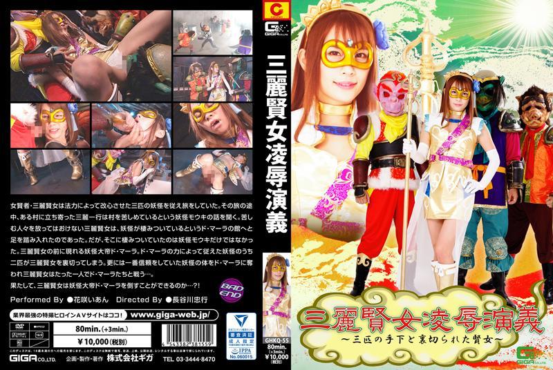 GHKQ-55 The Torture Story of Three Beautiful Intelligent Women - Three Subordinates and The Betrayed Intelligent Woman- Ian Hanasaki