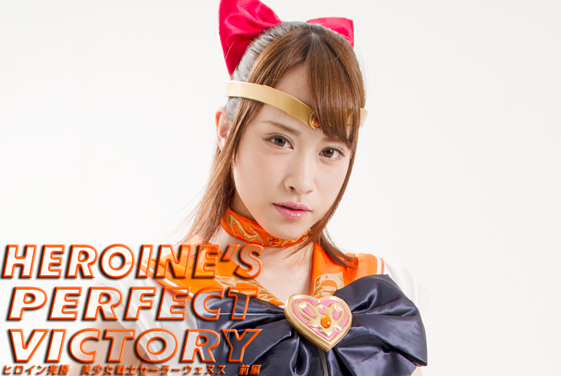GHKQ-59 Heroine's Perfect Victory -Sailor Venus Part 1 Yuha Kiriyama, Mary Tachibana