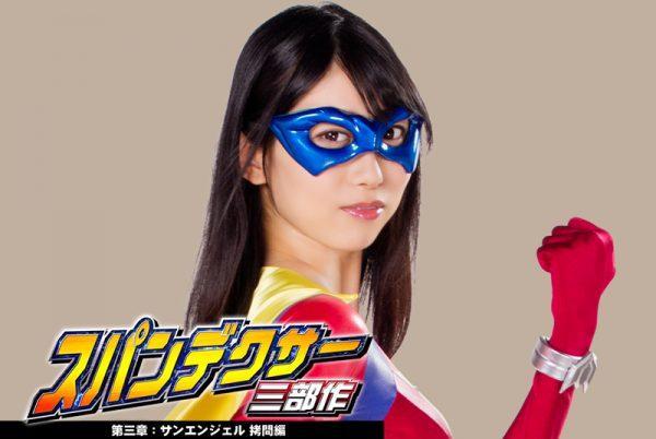 GTRL-57 Spandexer Trilogy The Third Chater  Sun Angel Torture Sumire Kurokawa