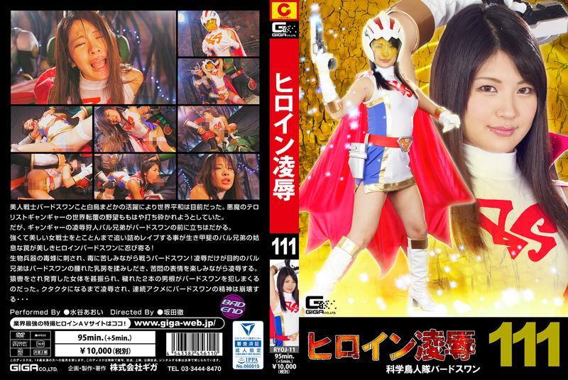 RYOJ-11 Heroine Insult Vol.111 -Bird Swan Aoi Mizutani