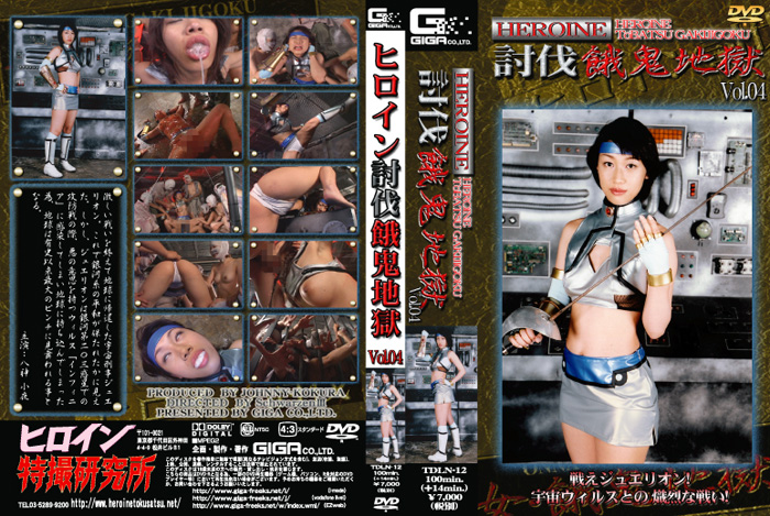 TDLN-12 Heroine in Hell with Subjugation-Hungry Demon Vol.04 Sayo Yagami