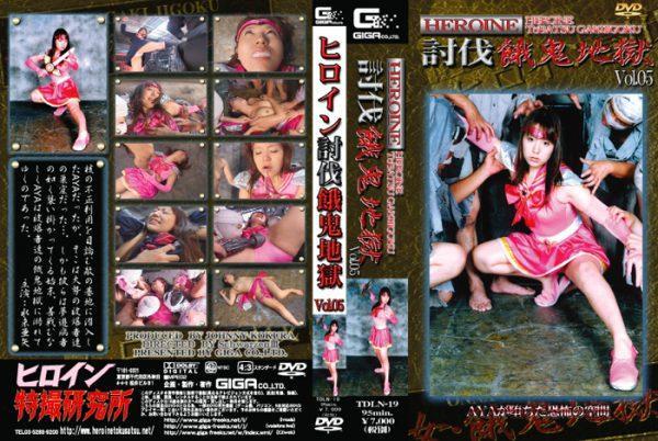 TDLN-19 HEROINE subjugation hungry demon hell Vol.05