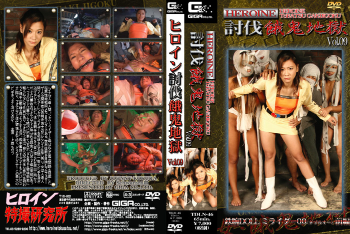 TDLN-46 Heroine subjugation hungry demon hell 9 Chinatu Uehara