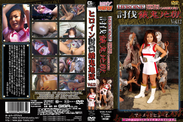 TDLN-65 Heroine Suppression the Dead in Hell 12 Kasumi Matsumura