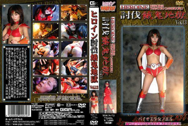 TDLN-72 Heroine Suppression the Dead in Hell 13 Akane Mochida